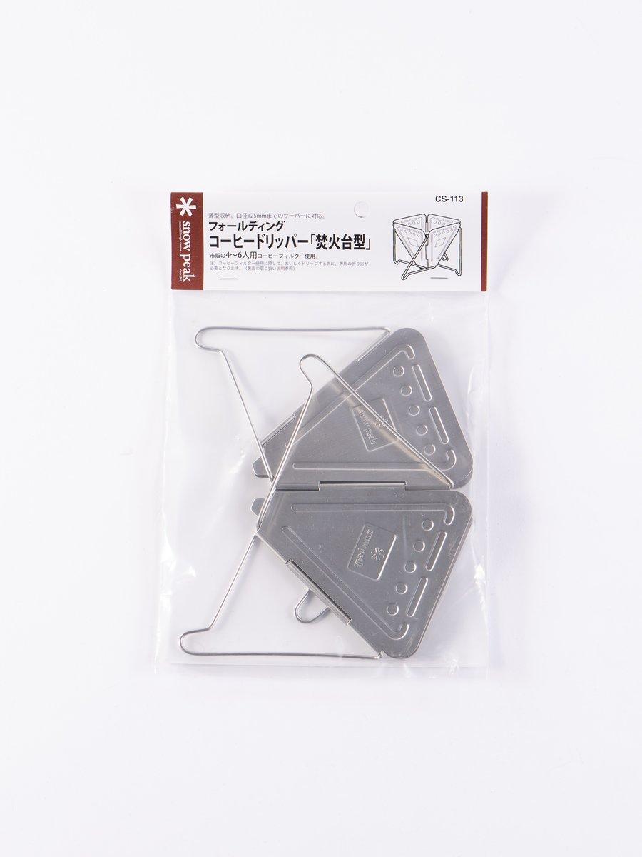 Folding Coffee Drip